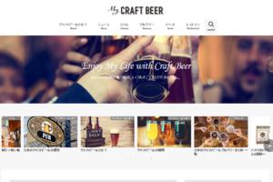 クラフトビールに関する総合情報ポータルサイト「My CRAFT BEER」がオープン