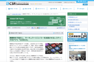 CSRコミュニケート