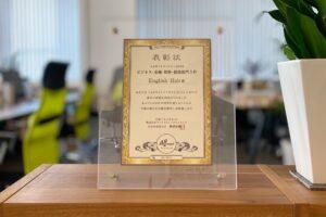 【English Hub】「A8サイトコンテスト2019」でビジネス・金融・資格・勉強部門3位を獲得しました