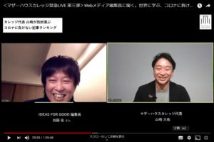 【IDEAS FOR GOOD】マザーハウスカレッジ緊急LIVEに当社代表・加藤が登壇しました