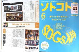【IDEAS FOR GOOD】「ソトコト」にインタビュー記事が掲載されました