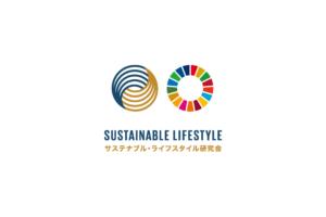 環境と社会に配慮した暮らしを推進する企業ネットワーク「サステナブル・ライフスタイル研究会」に参画します