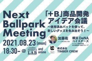 【Circular Yokohama】8/23開催「Next Ballpark Meeting〜『+B』商品開発アイデア会議〜使用済みバットを使って、新しいグッズを生み出そう!〜」に代表の加藤が登壇します