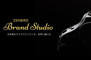 【Zenbird】2021年9月「海外展開を目指す法人向けサステナブル・ブランディング支援サービス『Zenbird Brand Studio』」を提供開始しました